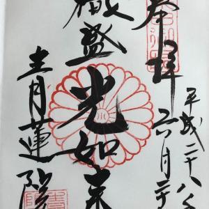 【御朱印】京都市 青蓮院門跡