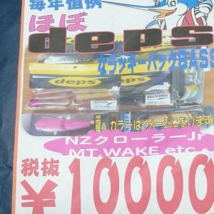【福袋】1万円の福袋の中身は一体!?