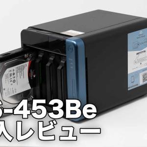QNAPのコスパ最強NAS「TS-453Be」 購入レビュー