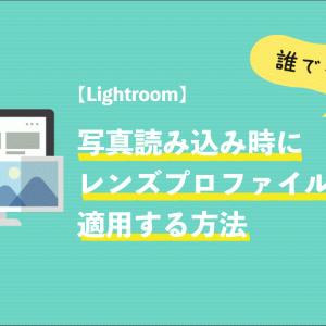 Lightroomで写真読み込み時にレンズプロファイル補正を適用する方法