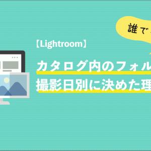 Lightroomのカタログ内のフォルダ分けは撮影日別に決めた理由
