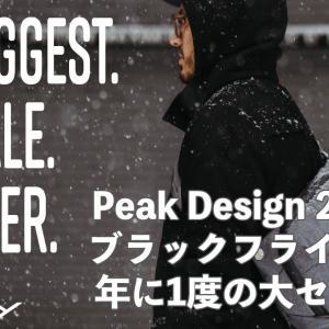 Peak Desgin の「Black Friday」セールが今年もやってきた【2020年度】