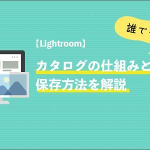 Lightroom Classicのカタログの仕組みと保存方法を解説