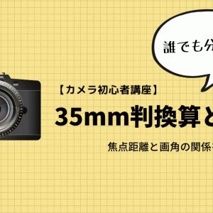 デジタルカメラの35mm判換算とはどういう意味なのか?