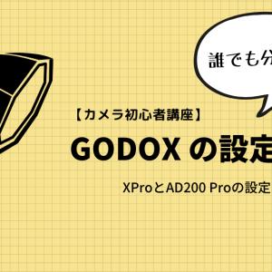 GODOX XPro と AD200 Proの設定と使い方【初心者用】