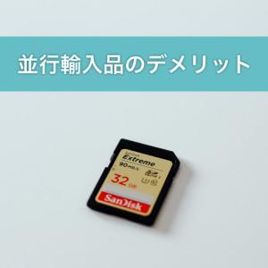 SanDisk製の並行輸入品 SDカードには交換の保証対応はない