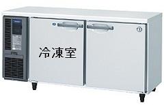 お見積もりの台下冷凍冷蔵庫