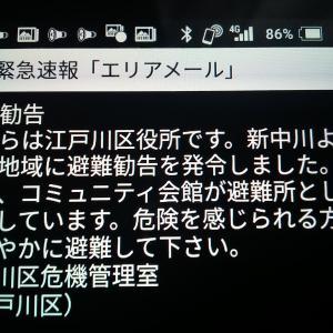 台風19号で避難勧告