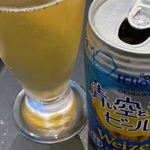 『青い空と海のビール』で今週も終わり