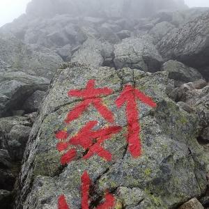 【登山】立山連峰縦走(富士ノ折立~大汝山~雄山)