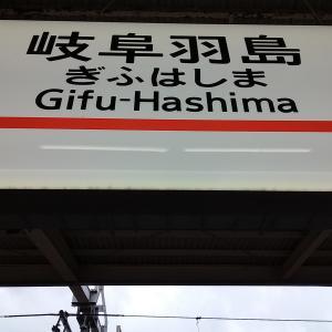 羽島の『う』