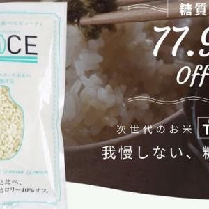 TRICE(トライス)低糖質お米は糖質77.9%オフ!効果や特徴まとめ