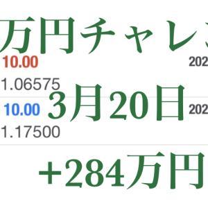 10万円チャレンジ 3月20日 +284万