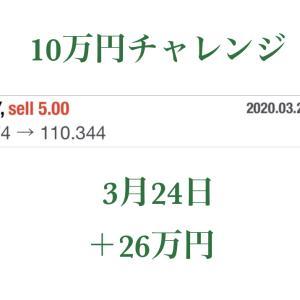 10万円チャレンジ 3月24日 +26万円