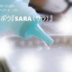 フケ・かゆみスッキリ解消『SARA(サラ)』夏の頭皮ケアをレビュー