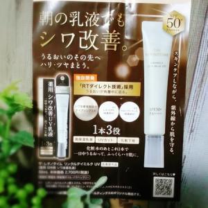 2020.6.1 誕生した薬用 シワ改善UV乳液【 リンクルデイミルク UV】 / マツモトキヨシ