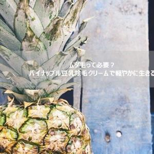 【パイナップル豆乳除毛クリーム】40代敏感肌におすすめ簡単除毛ケア