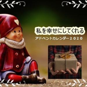 大人女子必見!クリスマスプレゼント♡【アドベントカレンダー2020】