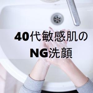 40代敏感肌のNG|冷たい水で洗顔したら赤くなった