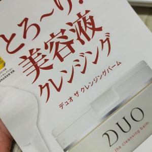 40代敏感肌におすすめ|DUO 【ザ・薬用クレンジングバーム】