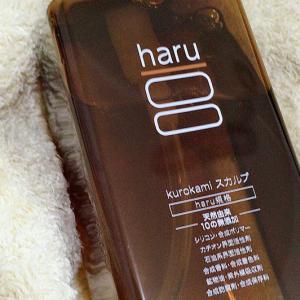敏感肌におすすめ|ノンシリコン『haru 黒髮スカルプシャンプー』