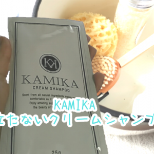 40代乾燥肌の頭皮かゆみと白髪ケア【KAMIKA】シャンプーで解決