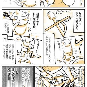 ぼくらの歯磨き戦争 前編