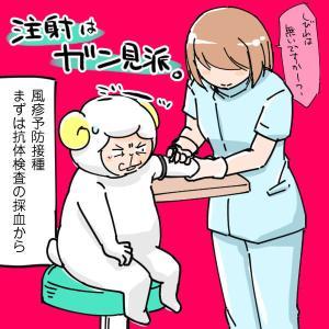 風疹予防接種に行ってきましたよ(初回は採血のみ!)