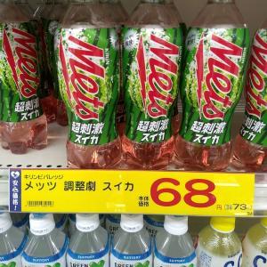 """【衝撃】えっ、あの""""謎の飲み物""""の名前が、、、"""