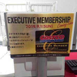 【生活】おすすめ!?日本のコストコにエグゼクティブメンバーが登場。一般メンバーとの違いは?