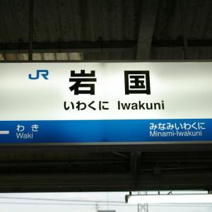 各駅下車の旅 再編52 岩徳線その1