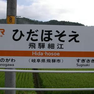 各駅下車の旅 再編54 高山本線その11
