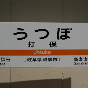 各駅下車の旅 再編54 高山本線その12