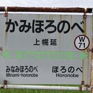 各駅下車の旅 再編59 廃止予定駅JR北海道その5