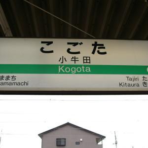 各駅下車の旅 再編61 石巻線その1