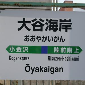 各駅下車の旅 再編62 震災前の気仙沼線その6