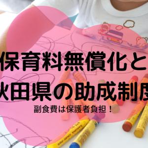 保育料無償化と秋田県の助成制度について