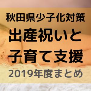 秋田県の少子化対策(2019年度) 出産祝いと子育て関連の取り組み
