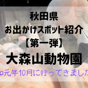 【秋田県のお出かけスポット第一弾】大森山動物園