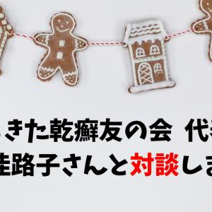 【対談】あきた乾癬友の会代表 佐藤佳路子さん