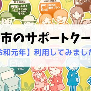 【令和元年度】秋田市のサポートクーポン券を使用してみた