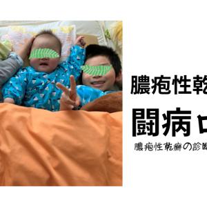 膿疱性乾癬の息子 闘病ログ③ 診断~退院