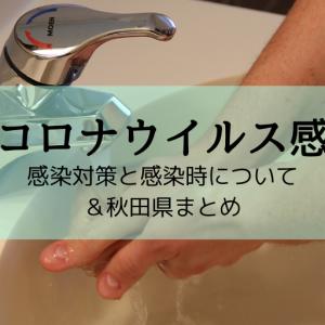 新型コロナウイルス感染症 感染対策と秋田県まとめ