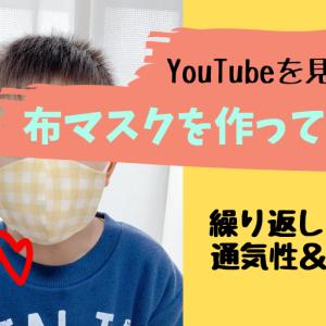 YouTubeを見ながら布マスクを作ってみた!