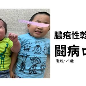 膿疱性乾癬の息子 闘病ログ④ 退院~1歳
