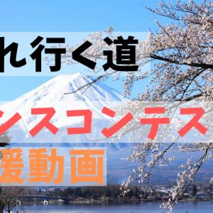 「晴れ行く道」ダンスコンテスト応援動画 完成!