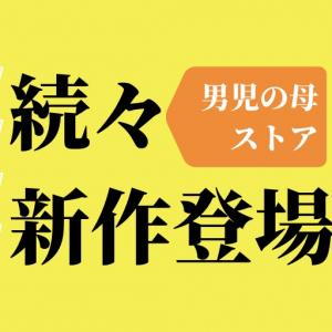 【乾癬バッジ】デザイン追加報告&着用見本紹介