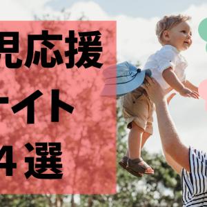 育児に活躍!育児応援サイト4選