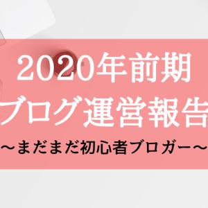 ブログ運営報告【2020年前期】