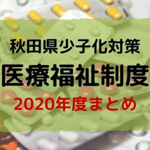 秋田県の少子化対策(2020年度) 医療費について